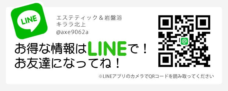 LINEでお得な情報!